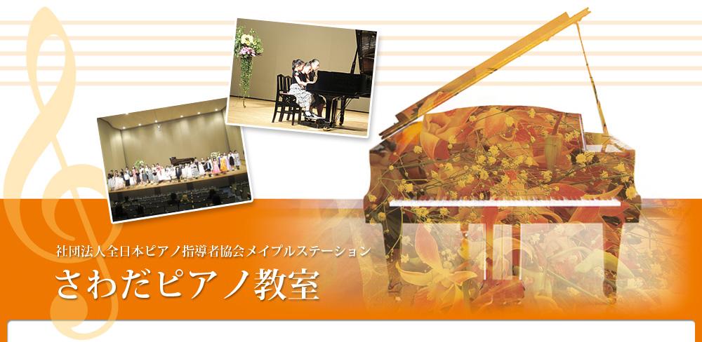 さわだピアノ教室