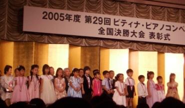2005zenkoku