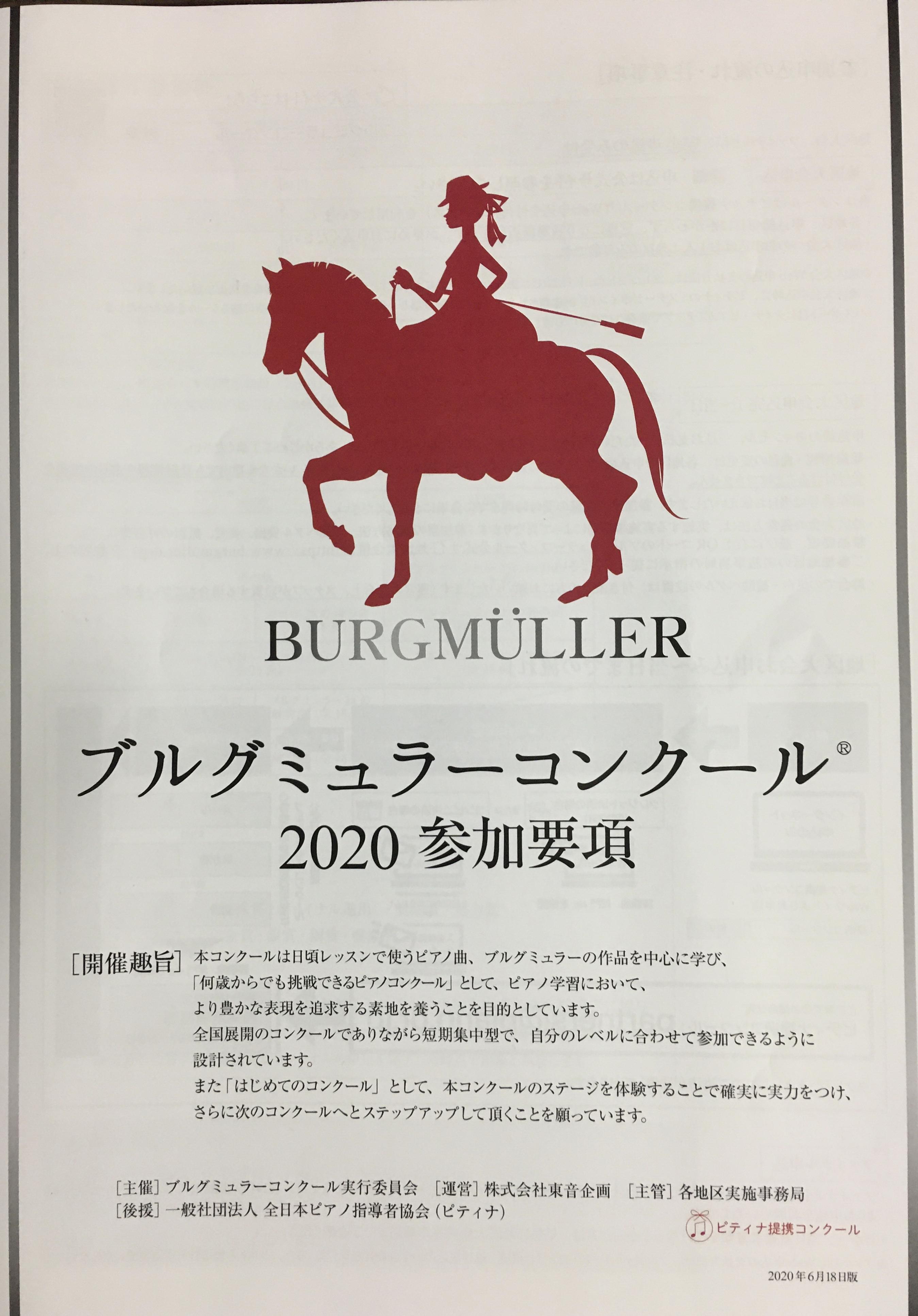 2020 ブルグミュラー コンクール